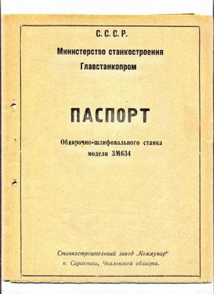 по ремонту станков и КПО